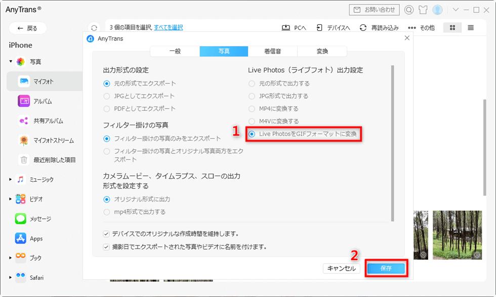 Live Photoの写真をGIFアニメや動画に変換する方法 4