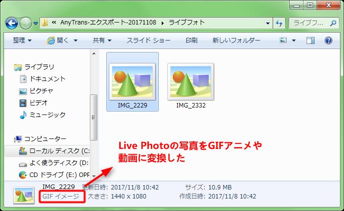 Live Photoの写真をGIFアニメや動画に変換する方法