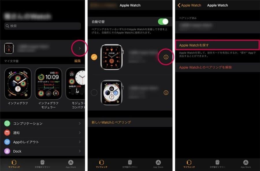 写真元:applewatchjournal.net