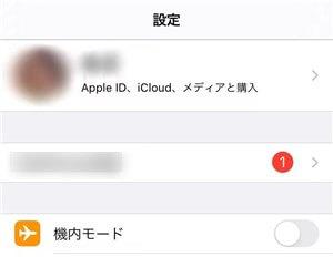 「Apple id」を選択