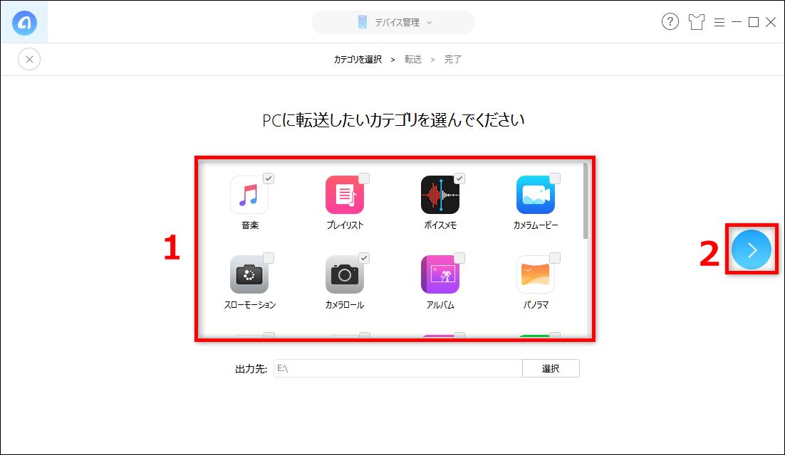iPhoneをバックアップする方法 3