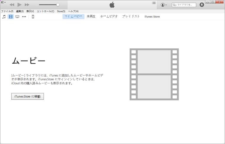 iTunesを立ち上げる