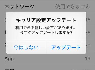 iOSデバイスでキャリア設定をアップデートする