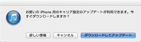 iTunesでキャリア設定をアップデートする
