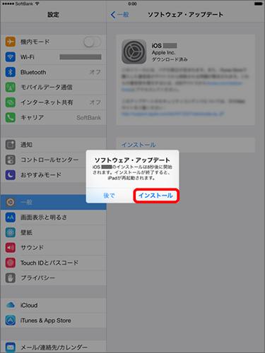 ステップ3、iPadのiOSをアップデートする