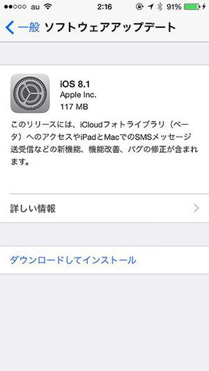 Wi-Fi経由でiOSをアップデートする手順