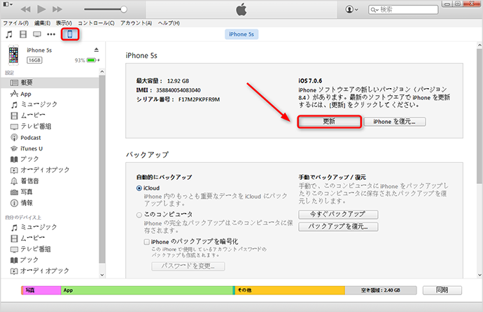 iTunesを使ってiOSをアップデートする