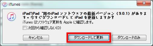 iTunesでiPadをアップデートする方法