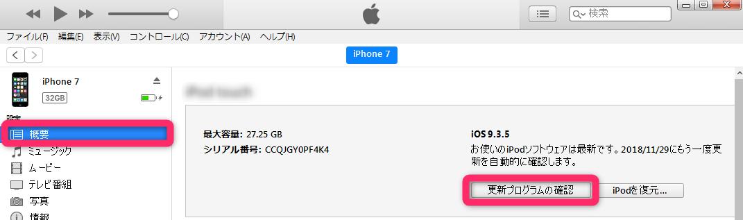 iTunesでiPhoneのiOSをアップデートする方法