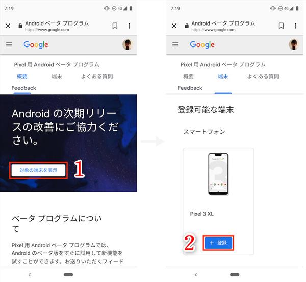 写真元: mobilelaby.com - 「対象の端末を表示」をタップ