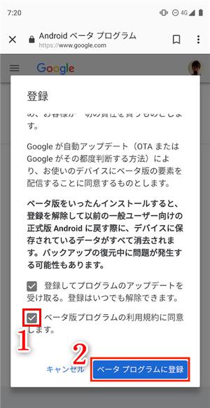 写真元: mobilelaby.com - 「ベータプログラムに登録」をタップ