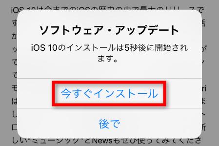 iOS 10/10.1/10.2/10.3をデバイスにインストールする
