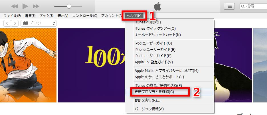 iTunesを最新バージョンにアップデートする