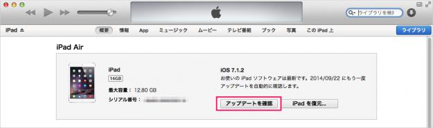 iTunesでiOS 8にアップデートする方法