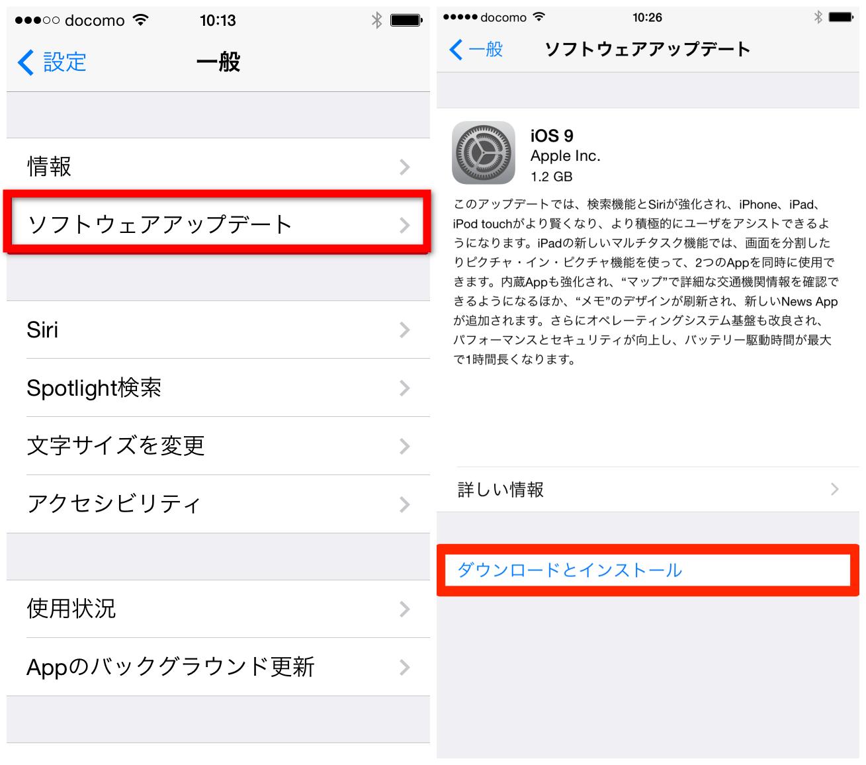 iOSデバイス本体からiOS 9にアップデートする方法