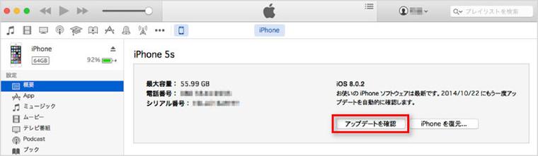 iTunes経由でiOS 9にアップデートする
