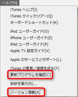 iTunesのアップデート方法 ステップ2