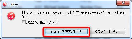 iTunesのアップデート方法 ステップ3