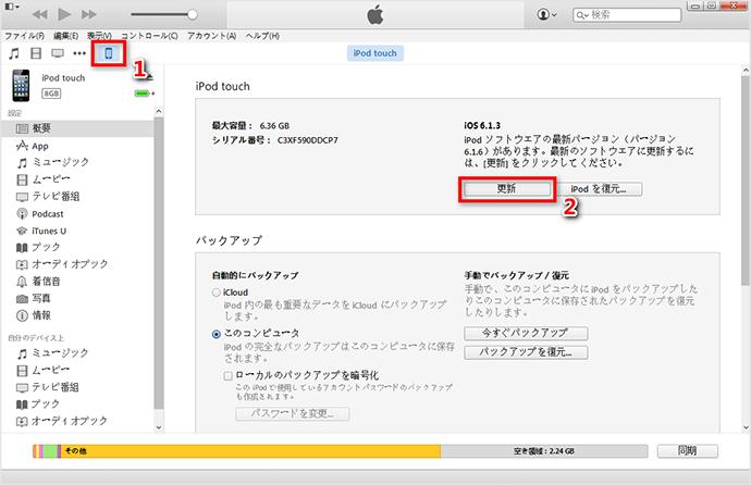 iTunesで「アップデート確認」ボタンをクリックする