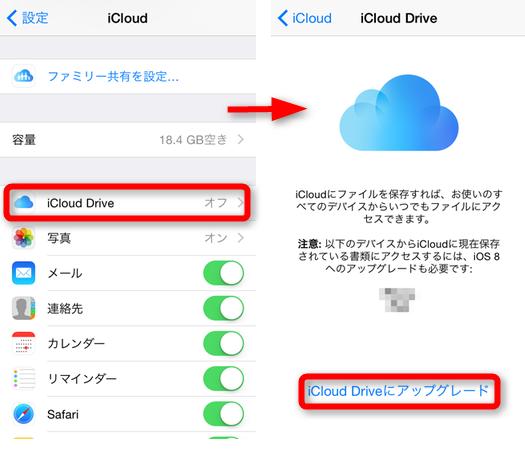 iPhoneでiCloud Driveにアップグレードする方法 ステップ2