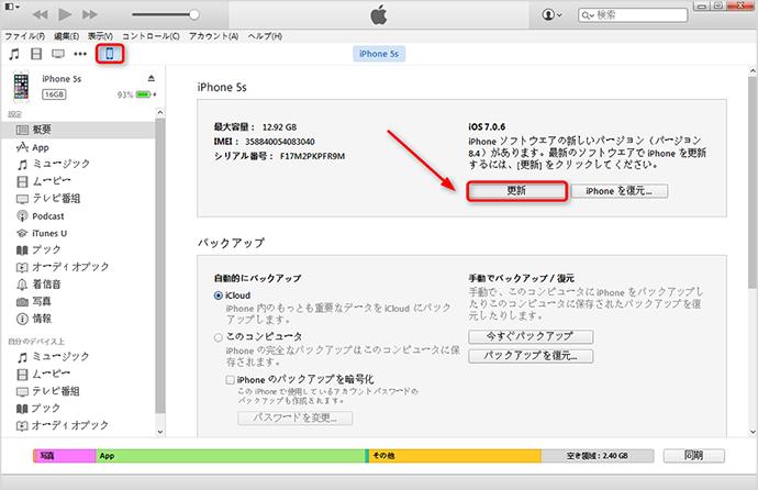 iTunesを使ってiOSをバージョンアップする