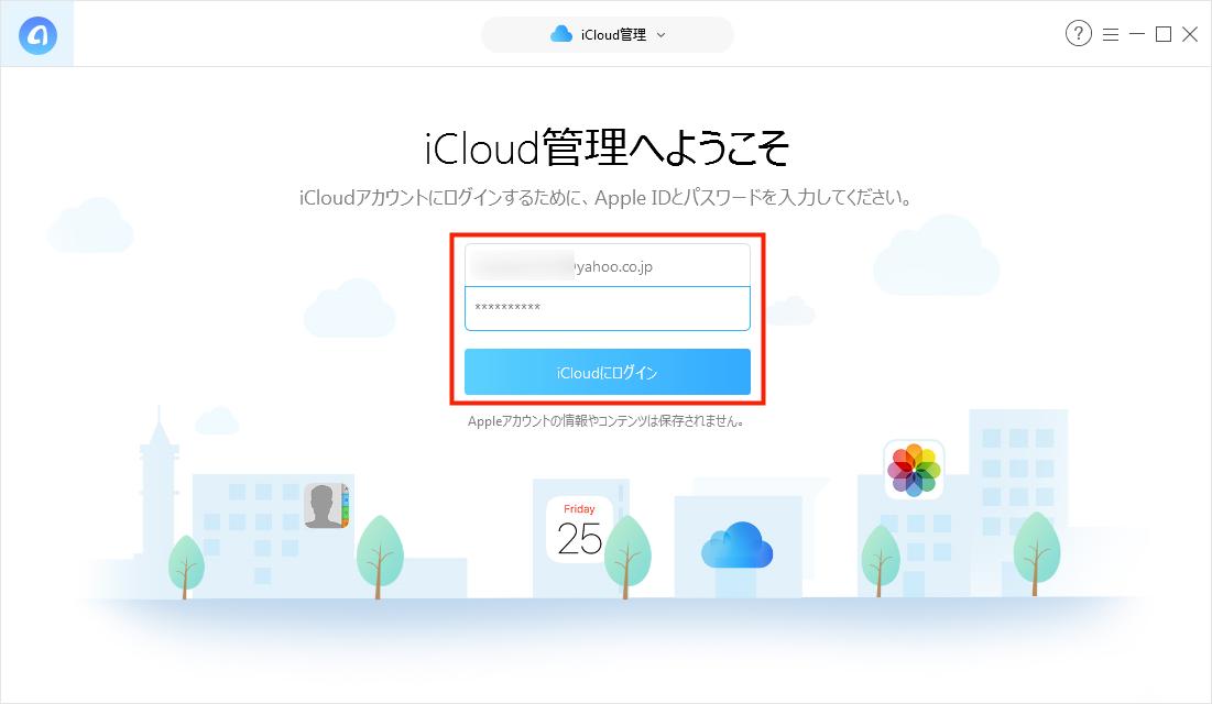 パソコンからiCloudにデータをアップロードする - 方法1