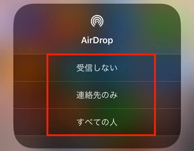 【iOS 12/11】iPhoneでAirDropの使い方と設定 パート1