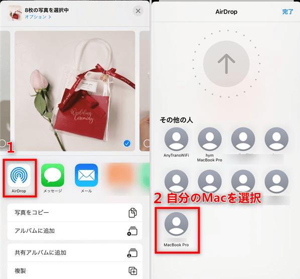 AirdropでiPhoneの写真をMacに共有