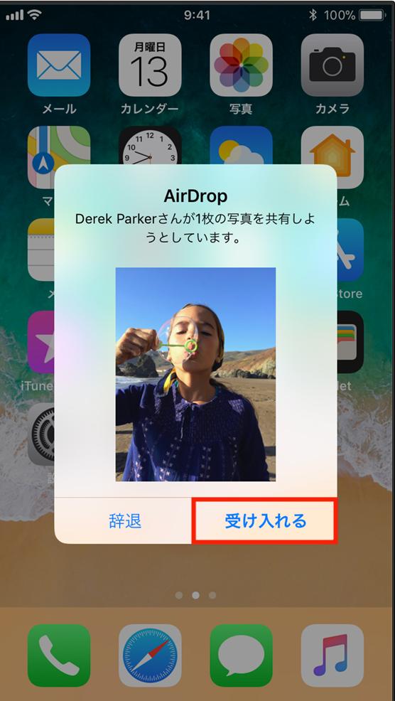 【iOS 12/11】iPhoneでAirDropの使い方と設定 パート2