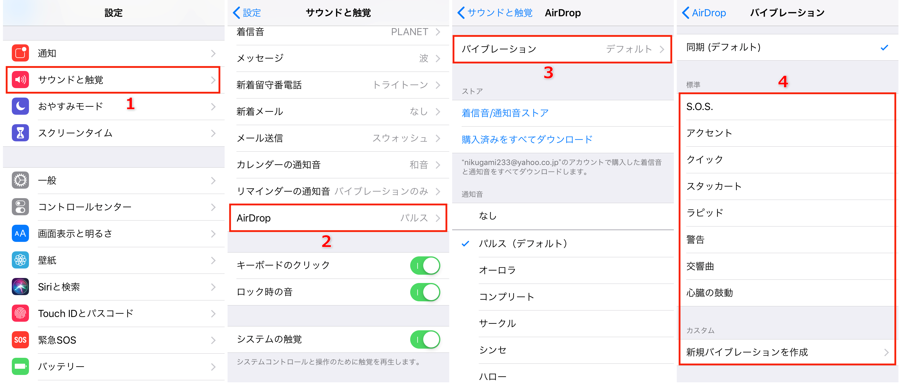 【iOS 12/11】iPhoneでAirDropの使い方と設定 パート4