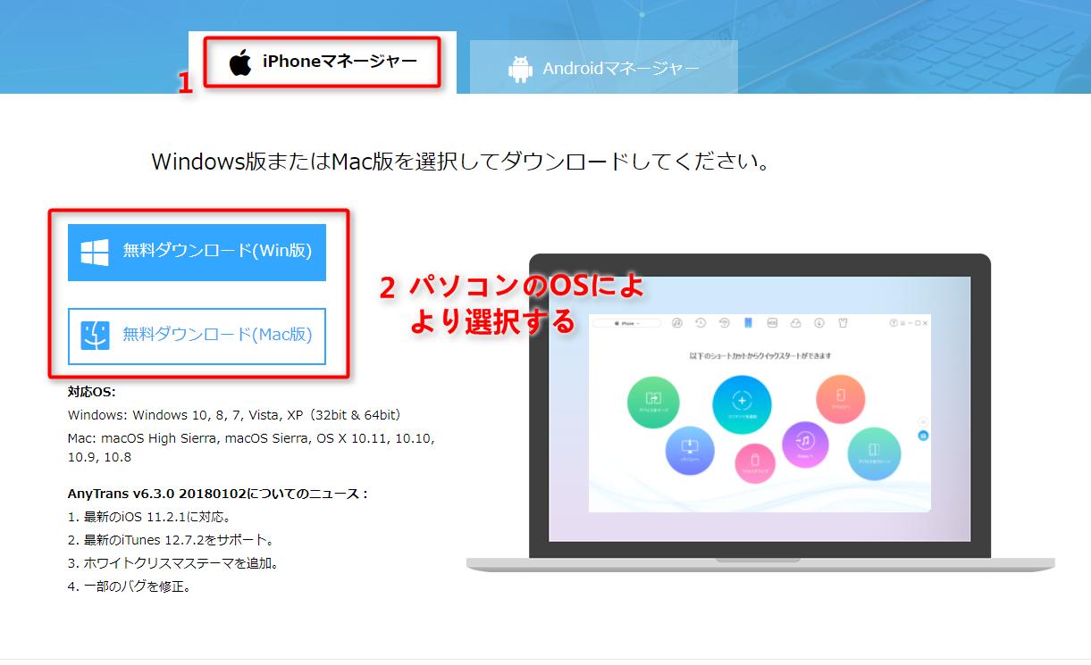 AnyTrans for iOSをダウンロードする方法