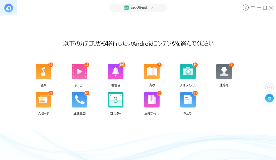 AnyTransの使い方 - AndroidからiPhone