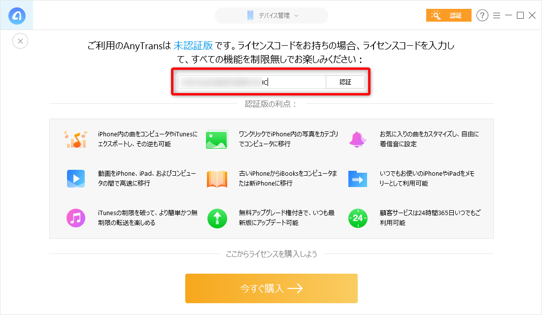 AnyTrans for iOSの使い方 - ライセンス認証