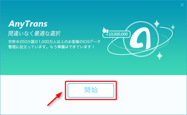 AnyTransをインストールする方法 Step 4