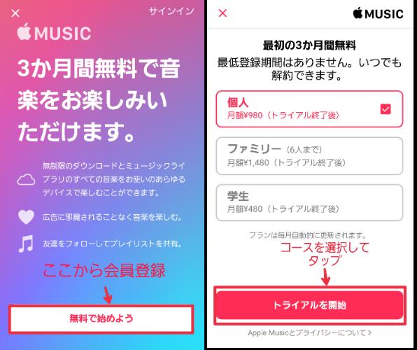 写真元: appli-world.jp - プランを選択