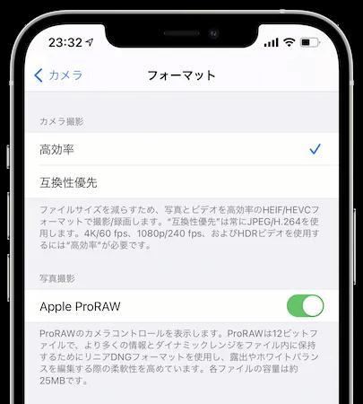「Apple ProRAW」を有効