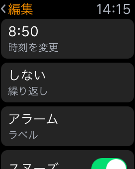 Apple Watchで目覚ましの使い方-2 写真元:cdn-ak.f.st-hatena
