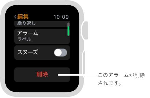 Apple Watchで目覚ましの使い方-3 写真元:Watch.skydocu