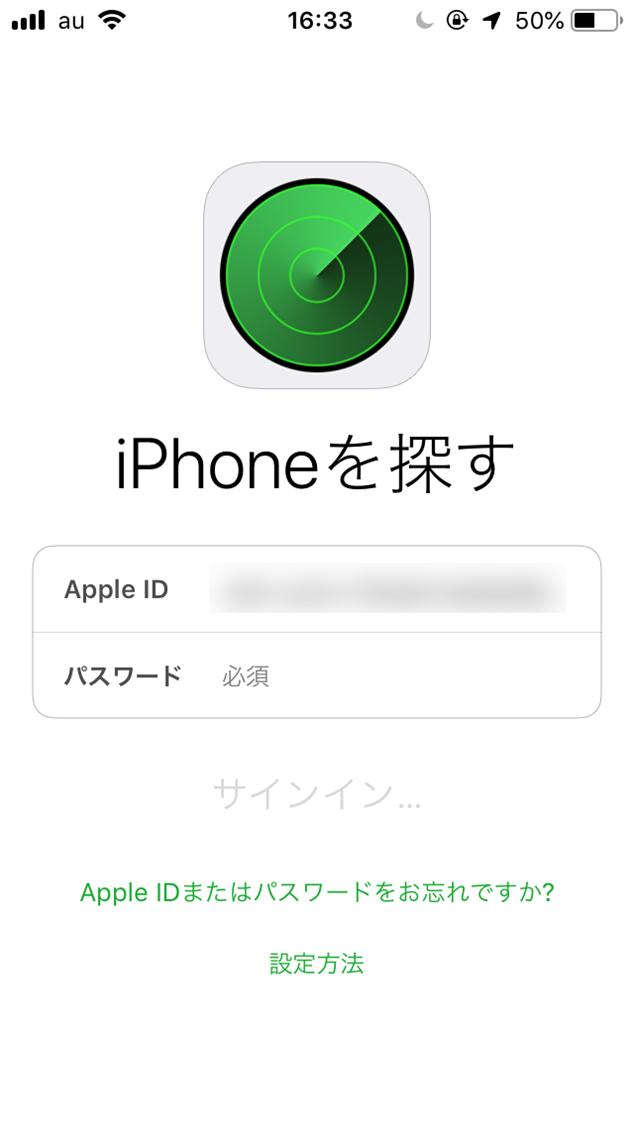 Apple IDとパスワードを入力してサインイン