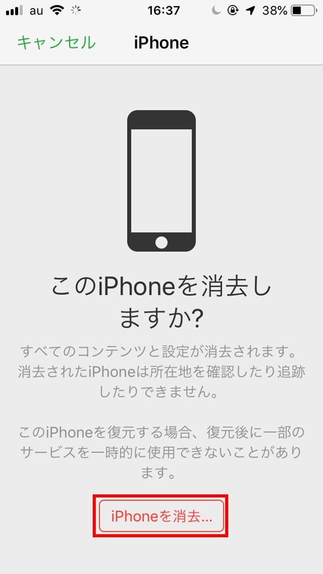 「iPhoneを消去」をタップ