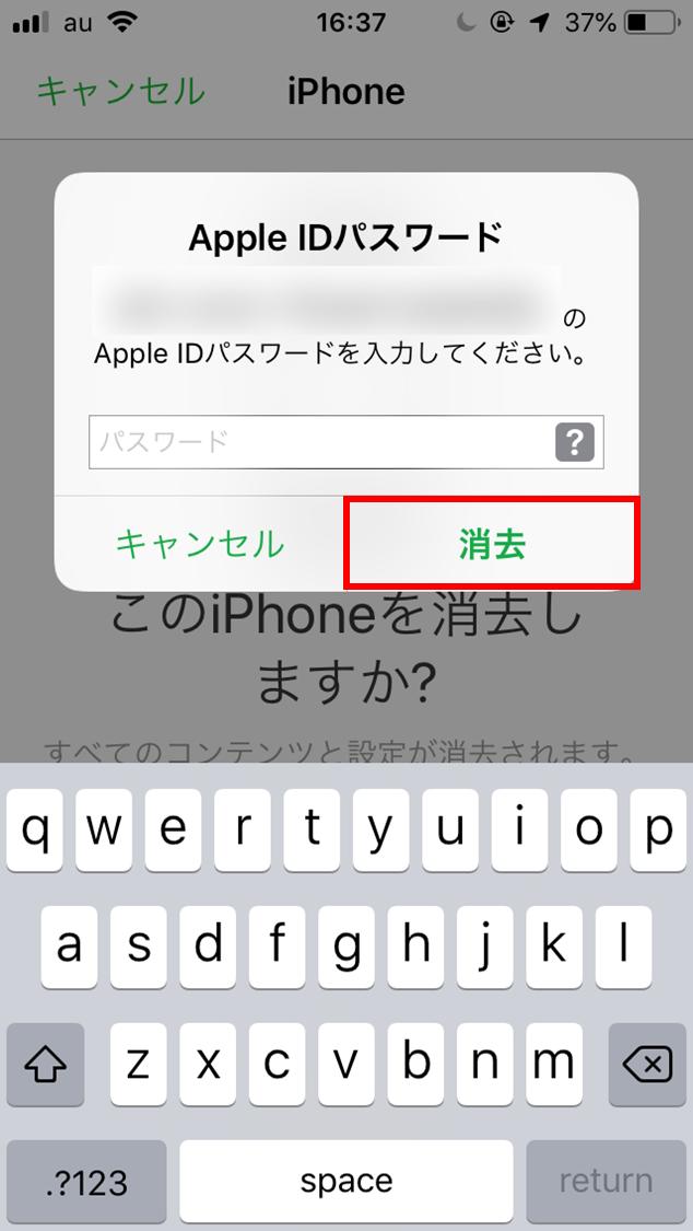 Apple IDのパスワードを入力