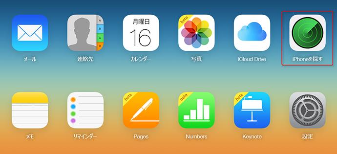 iPhoneを探す手順 2