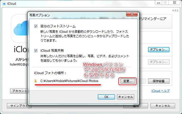 iCloudコントロールパネルで写真のダウンロードと共有