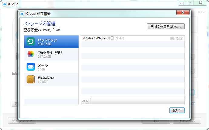 iCloudコントロールパネルでiCloud容量の確認
