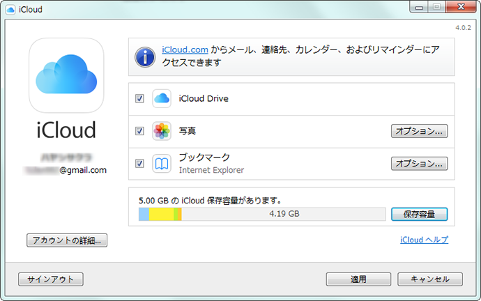 iCloudコントロールパネルの使い方