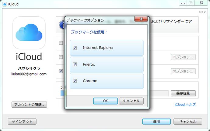 iCloudコントロールパネルでブックマークの同期