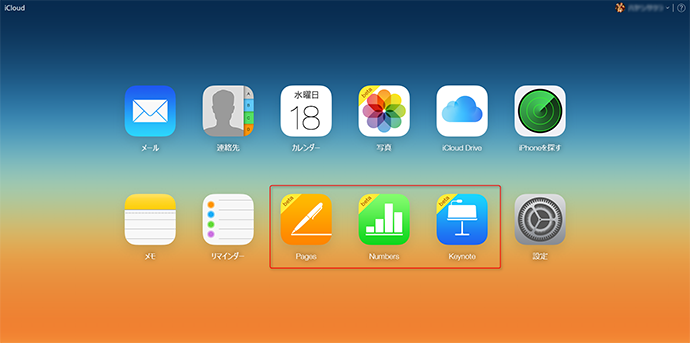 iWork for iCloudの使い方 ステップ2