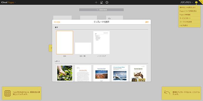 iWork for iCloudの使い方 ステップ4