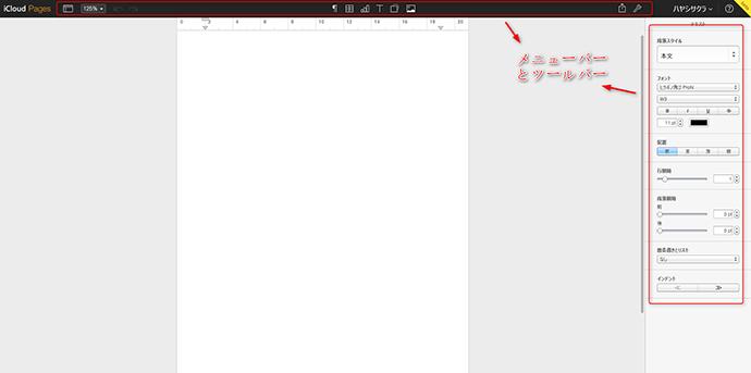 iWork for iCloudの使い方 ステップ5