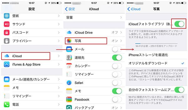 iCloud フォトライブラリの使い方・iCloudフォトライブラリ機能をオンにする